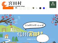 宮田村子育て支援サイト