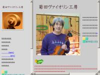菊田ヴァイオリン工房