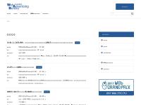Web広告研究会