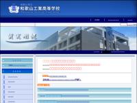 和歌山県立和歌山工業高等学校