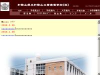 和歌山県立和歌山第二工業高等学校
