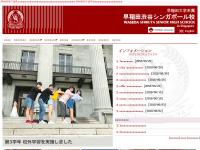 早稲田渋谷シンガポール校