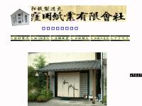 小川和紙センター