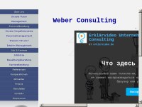 Weber Consulting GmbH