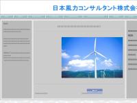 日本風力コンサルタント