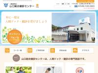 山口総合健診センター