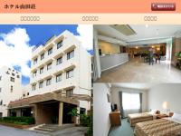 ホテル山田荘・名護ビジネスホテル