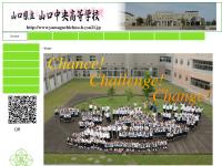 山口県立山口中央高等学校
