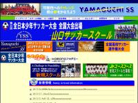 山口サッカースクール