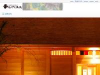 山代温泉観光協会
