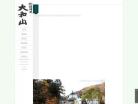松緑神道大和山