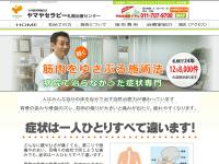 ヤマヤセラピー札幌治療センター