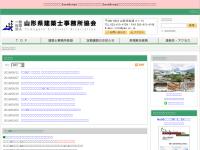 社団法人・山形県建築設計事務所協会