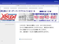 安田自動車工業所