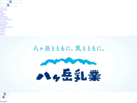 八ケ岳乳業