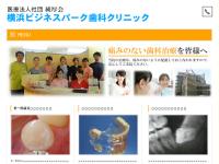 横浜ビジネスパーク歯科クリニック
