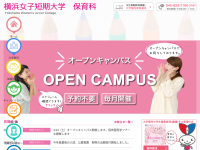 横浜女子短期大学