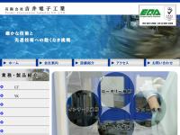 吉井電子工業