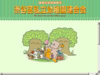 渋谷区私立幼稚園連合会