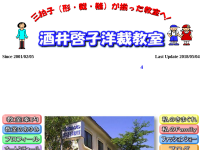 酒井啓子洋裁教室