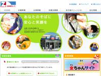 全日本食品(全日食チェーン)