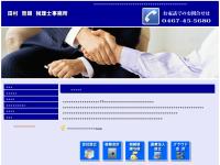 鎌倉税理士法人