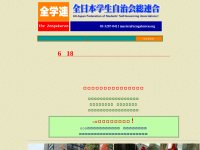 全日本学生自治会総連合(革マル派系)