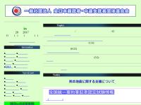 全日本難聴者・中途失聴者団体連合会