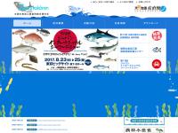 全国水産物加工業協同組合連合会