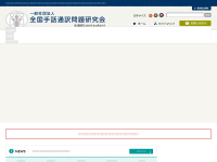 全国手話通訳問題研究会