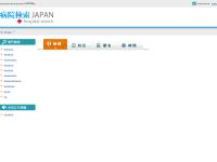 病院検索JAPAN