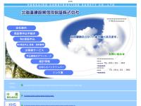 北海道建設業信用保証