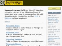 Sanzyusseiki-no-mori
