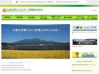 山梨自然エネルギー発電