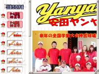 安田ヤンヤン少年野球チーム