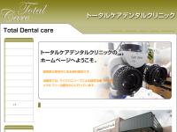 やよし歯科クリニック