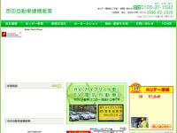 吉田自動車建機産業