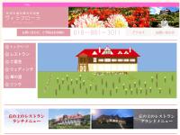 秋田市雄和観光交流館Villaフローラ