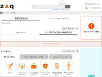 ZAQケーブルインターネット接続サービス