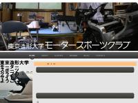 東京造形大学モータースポーツクラブ