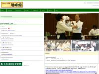 日本伝合氣柔術瑞峰館