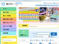藤沢市消防音楽隊