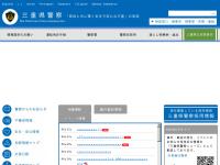 三重県警察音楽隊